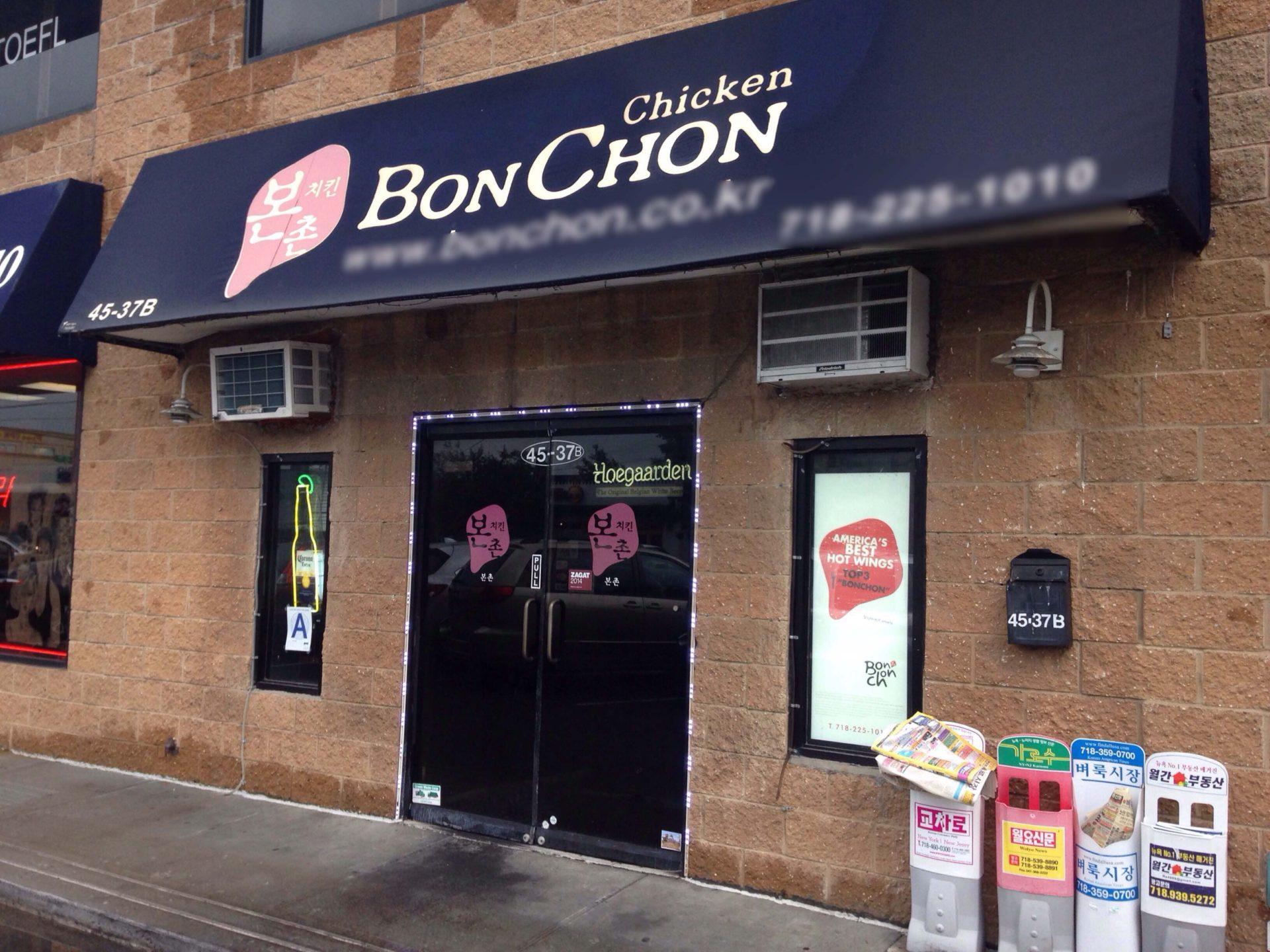 BoncChon Queens exterior. Photo by BonChon via Facebook